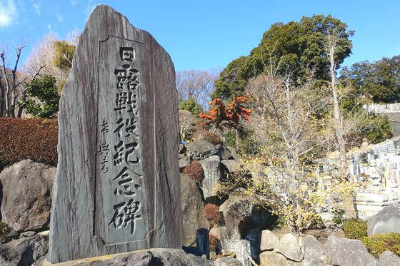 西方寺 日露戦役紀念碑