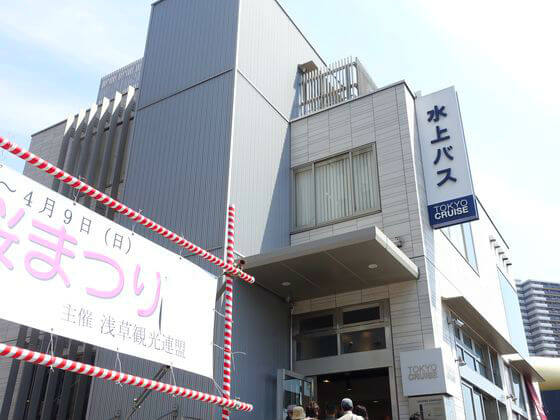 隅田川 桜 水上バス