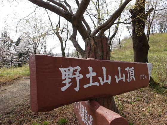 長瀞 野土山