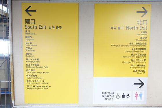 星川駅 南口