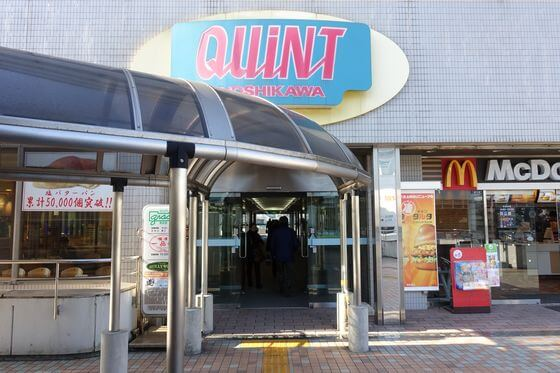 星川駅 quint