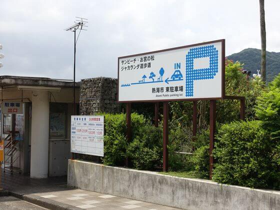 糸川桜まつり 駐車場