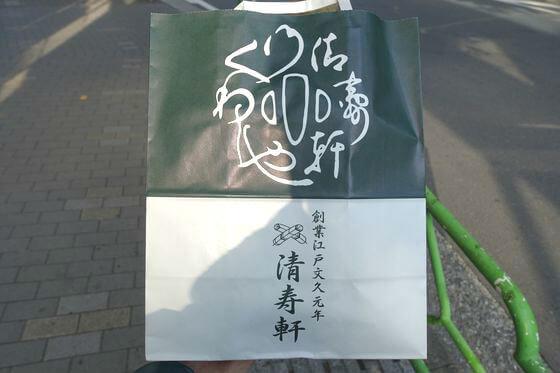 清寿軒 紙袋