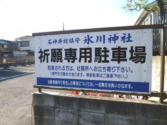 石神井氷川神社 駐車場
