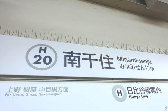 汐入公園 アクセス