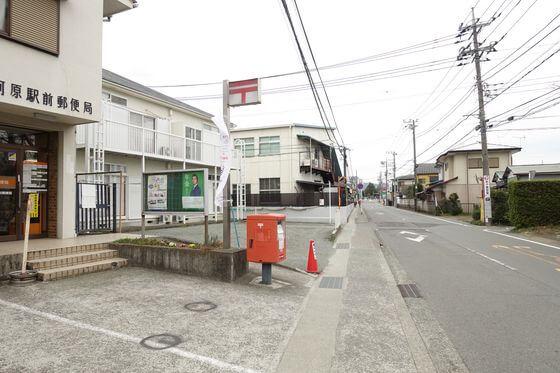 和田河原駅前郵便局