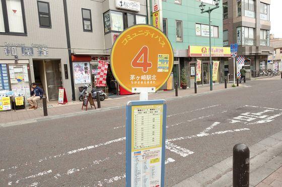 茅ヶ崎駅 コミュニティバス