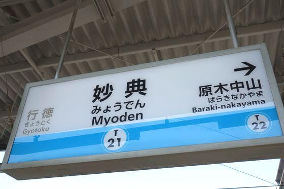 妙典 河津桜 アクセス