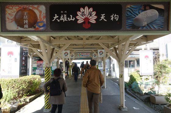 大雄山駅 改札口