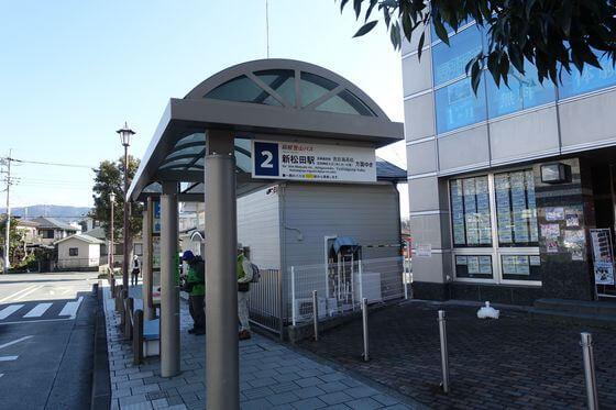 大雄山 バス 新松田駅