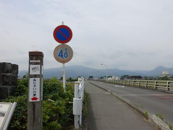 松田町 十文字橋