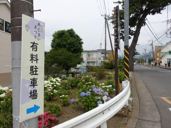 開成町あじさいまつり 駐車場