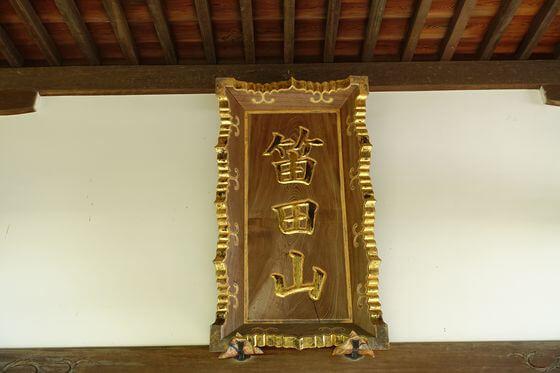 仏行寺 山号