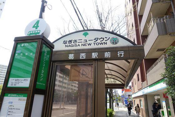 なぎさニュータウン バス停