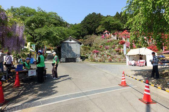 五大尊つつじ公園 入口
