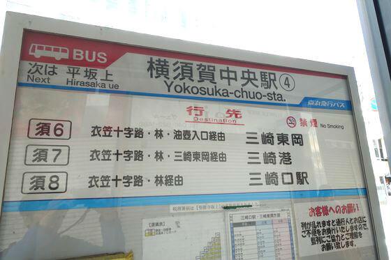 横須賀中央駅 太田和つつじの丘 バス