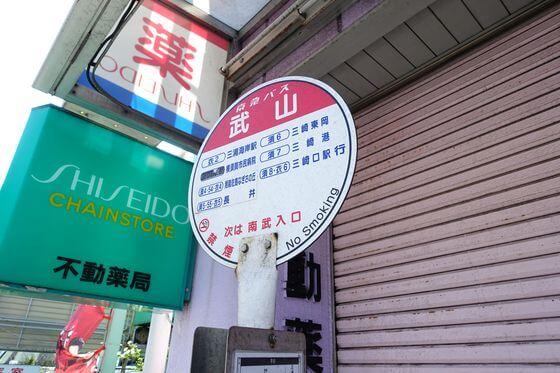 武山バス停