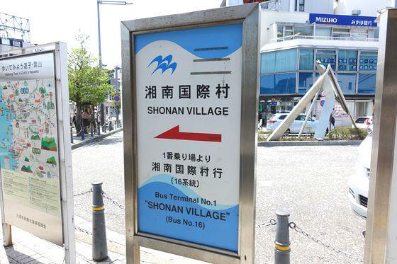 逗子駅 湘南国際村