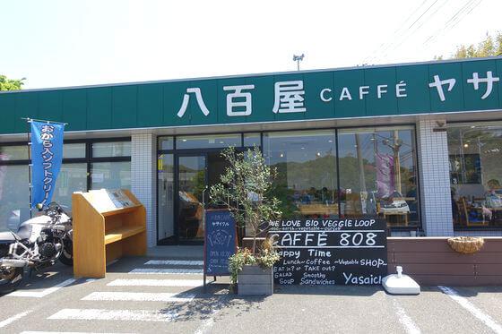 八百屋caffe ヤサイクル 横須賀店