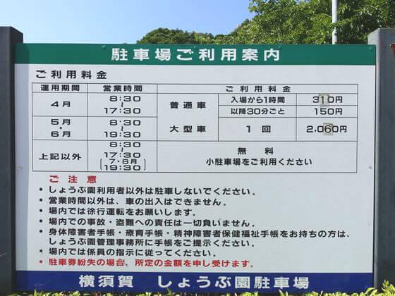 横須賀しょうぶ園 駐車場 料金