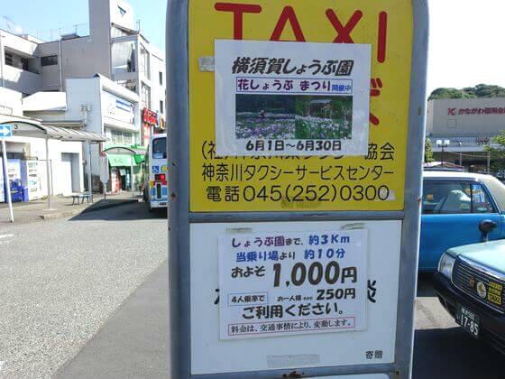 横須賀しょうぶ園 タクシー