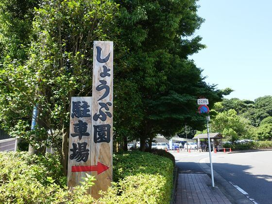 横須賀しょうぶ園 駐車場