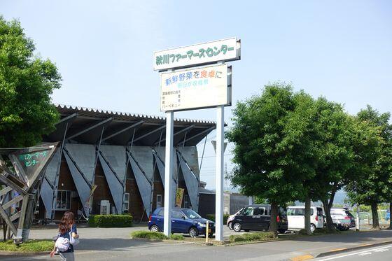 秋川ファーマーズセンター