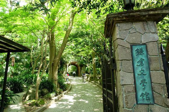 鎌倉文学館 入口