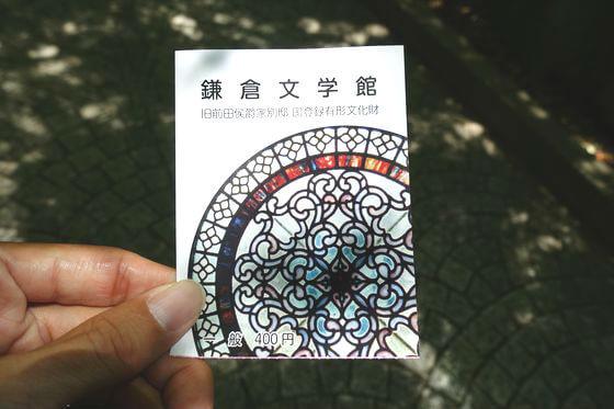 鎌倉文学館 料金