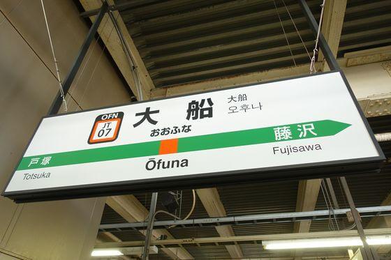 大船フラワーセンター 電車