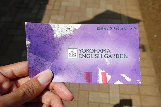横浜イングリッシュガーデン 料金