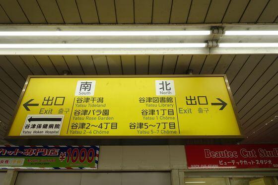 谷津駅 南口