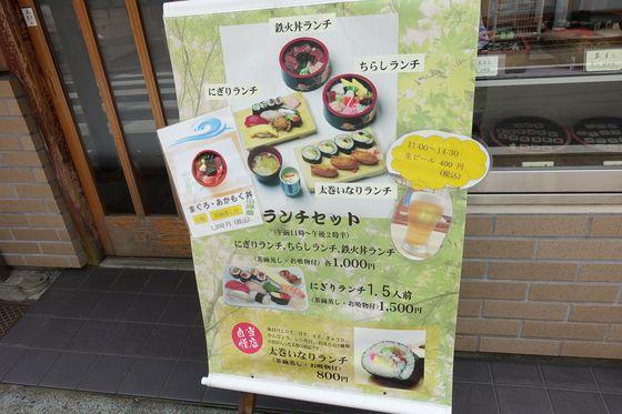 逗子駅 寿司