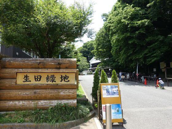 生田緑地 東口