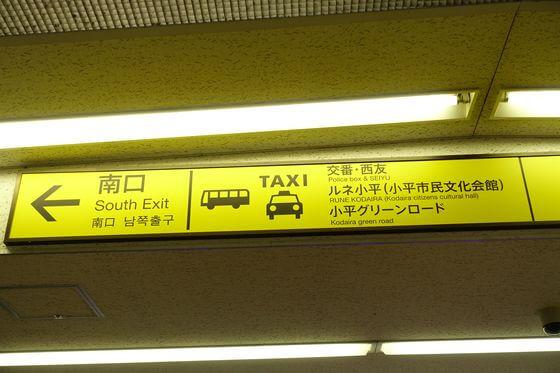 小平駅 南口