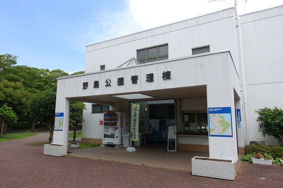 野島公園管理棟