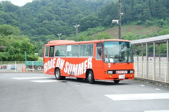 東京サマーランド あじさい園 シャトルバス