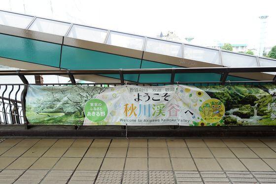 秋川駅 北口