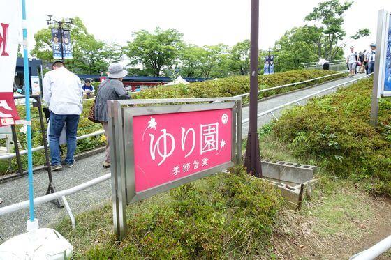 西武球場前駅 改札口