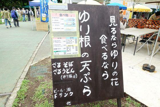 ところざわのゆり園 ゆり根の天ぷら