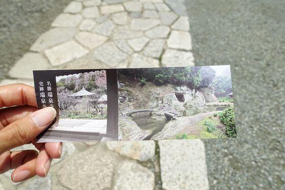 瑞泉寺 チケット