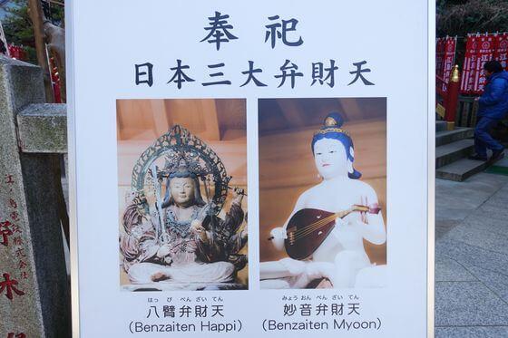 江島神社 弁財天