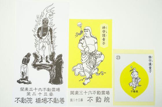 橋場不動院 関東三十六不動霊場