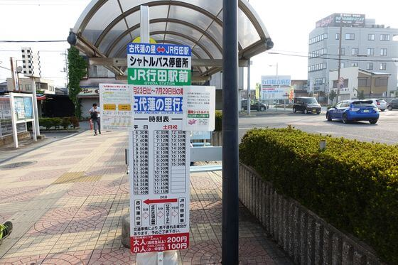 行田駅 シャトルバス