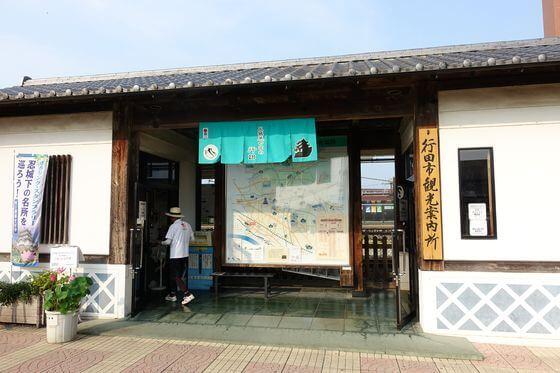 行田市観光案内所