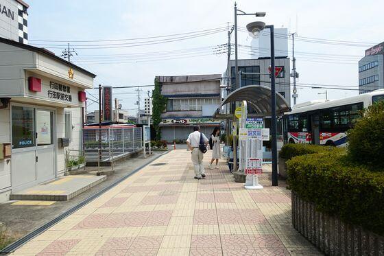 行田駅前交番