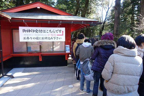 箱根神社 社務所