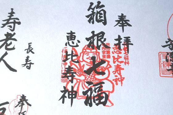 箱根神社 恵比寿 御朱印
