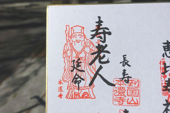 箱根七福神 寿老人 御朱印