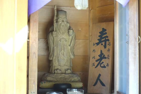 箱根七福神 寿老人